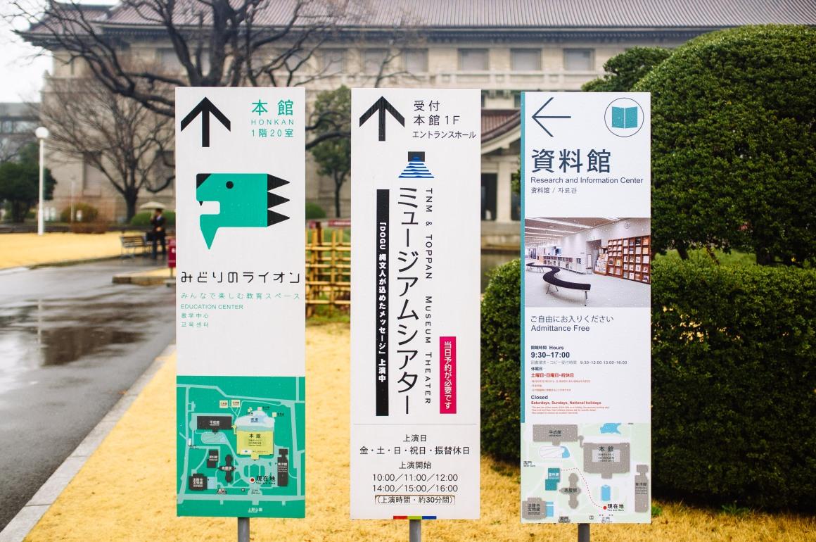 Tokyo National Museum Ueno Taito