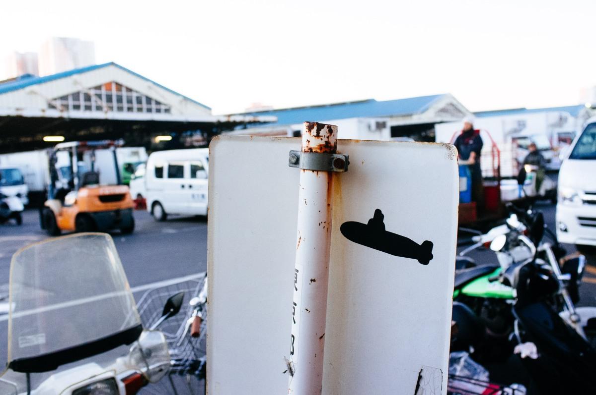 Tsukiji Fish Market 001-2