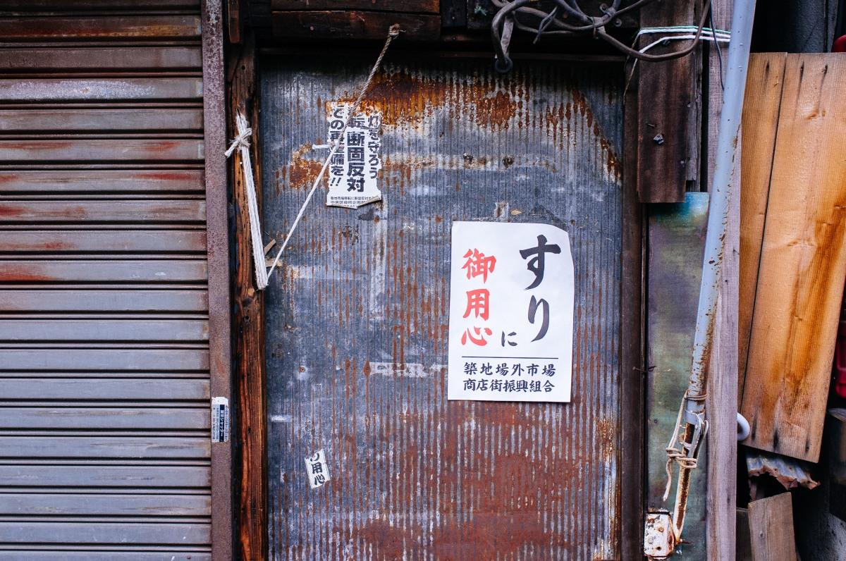 Tsukiji Fish Market 018