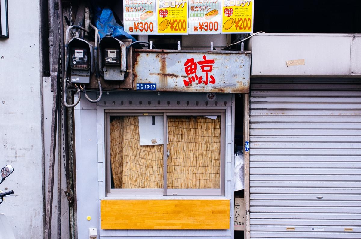 Tsukiji Fish Market 019